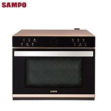 *~新家電錧~*【SAMPO聲寶 KZ-SD35W】35L多功能蒸氣烘烤爐