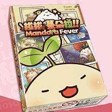 【陽光桌遊】拔拔蔓朵拉 Mandora Fever 繁體中文版 正版桌遊 滿千免運