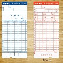✿國際電通✿【六包免運】 六欄大卡 考勤卡/出勤卡 適用U3 U6 S210/200 UT-5600/6600/7600