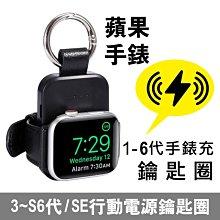 蘋果 手錶 S6 SE watch  3 4 5代通用 便攜 充電 無線 磁性 充電器 行動電源 迷你 充電 鑰匙圈