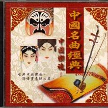 中國名曲經典 / 中國樂魂1. CD