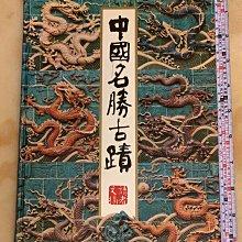 【珍華堂】二手珍藏書-讀者文摘出品-中國名勝古蹟-精裝版-特大全彩本