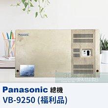 【6小時出貨】Panasonic 松下國際牌 VB-5250 VB-5295 A系列  | 福利品出清 功能100%正常