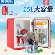 【興達生活】美固車載冰箱車家兩用迷妳冰箱小冰箱迷妳小型家用儲存胰島素F15`17650