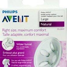 AVENT 親乳感 自然原生 手動吸乳器配件 矽膠按摩花瓣 25mm 加大尺寸