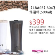 【1BASE】304不鏽鋼時尚隨行保溫杯(500ml) 香檳金