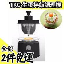 空運 日本最新 究極 TKG 生蛋拌飯 生蛋蓋飯機 蛋白霜製造機 安啾推薦 生雞蛋 富士山小雞麵【水貨碼頭】