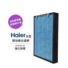 【Haier 海爾】大H空氣清淨機-醛效複合濾網 AP450F-02 大H 醛效濾網
