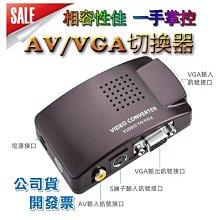 1年保固 南亞晶片 AV to VGA 監控攝影機 PS3 PS4 XBOX wii AV線 AV轉VGA