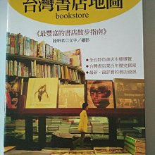 [文福書坊] 台灣書店地圖-文字.攝影:陸妍君-晨星出版-2006年初版二刷-無註記、8成新