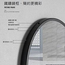 【摩爾衛浴more】黑、白色工業風圓鏡組合(70公分)化妝鏡、廁所浴室鏡組時尚、好安裝、美觀穩固