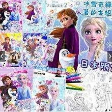 【快樂童年精品】正版授權~冰雪奇緣2 著色本組 款式隨機出貨