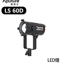 『e電匠倉』Aputure 愛圖仕 LS 60D LED燈 白光 攝影燈 持續燈 補光燈 棚燈 防水 打光 攝影棚