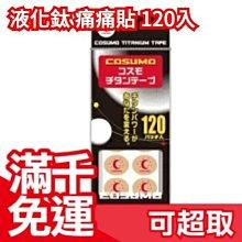 ❤現貨❤【120入】日本製 cosumo 痛痛貼 液化鈦 易利氣替換貼布 不需磁 可加上磁石(另購) ❤JP