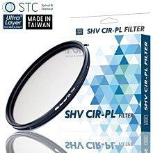 又敗家@STC多層膜薄框58mm偏光鏡SHV防水防塵-1EV圓形偏光鏡MC-CPL偏光鏡圓型偏光鏡圓偏光鏡環形環型偏振鏡