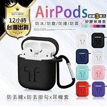 官方規格-高抗震【AirPods2 耳機保護套】1代共用 airpods保護套 APPLE保護套 airpods 耳機套