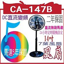 DC直流變頻風扇 CA-147B(黑色)