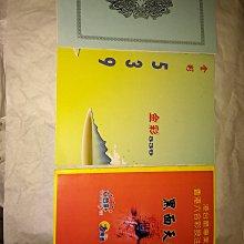 大樂透 六合彩 今彩539 預測號碼刊物(約是對半的A4尺寸 薄本影印/黑面天神 好金彩 霧峰玄機子(3本合售)/民國1