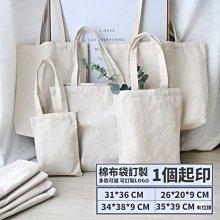 米卡洛客製 客製化 棉布袋 公版35寬*39cm高*底9 飲料提袋 棉布袋 購物袋 環保袋