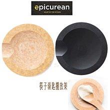 美國 Epicurean 14cm 多功能 餐桌置物架 筷子 湯匙 擺放架 置物架 桌墊 隨機出貨