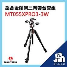Manfrotto 曼富圖 MT055XPRO3 新055系列 鋁合金 三節 腳架 最高170公分 三腳架 錄影 晶豪泰