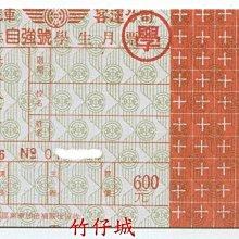 【竹仔城-台中客運公車票】自強號學生月票-86.6--600元---已經失效.純收藏