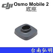 台南弘明 ~出清~DJI 大疆 Osmo Mobile 2 底座 公司貨
