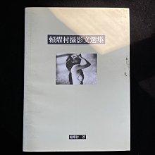 【螢火蟲】賴燿春攝影文集