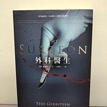 """二手書 """"外科醫生""""/現貨1本,台灣目前最受歡迎的醫學驚悚天后,泰絲• 格里森著"""