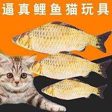 貓咪魚玩具逗貓玩具寵物互動玩具環保 貓薄荷仿真鯽魚yi   全館免運