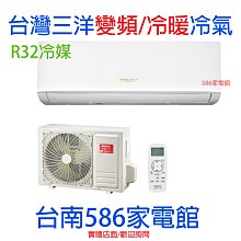 約11-13含安裝《台南586家電館》台灣三洋一級變頻冷暖冷氣R32冷媒【SAE-V63HR+SAC-V63HR】