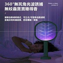 贈收納底座+壁掛貼 LED電蚊拍 驅蚊滅蚊 充電式USB電蚊拍 電蚊燈 捕蚊器 驅蚊器 電蚊拍 滅蚊燈 捕蚊燈