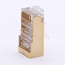 8P8C銅殼30U鍍金超五類屏蔽水晶頭RJ45 銅片抗干擾網絡轉接頭