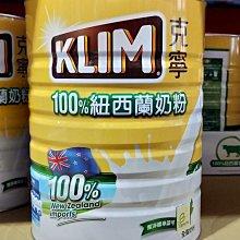 好市多代購-克寧紐西蘭全脂奶粉2.5公斤-2022