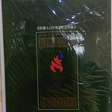 亞特蘭大百年奧運會紀念珍藏卡