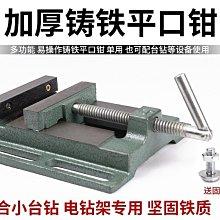 鑄鐵美式平口鉗木工鉗簡易鉗台鑽鉗小型台鉗2.5寸平口鉗