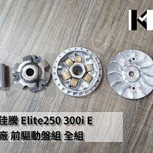 材料王*宏佳騰 elite.ELITE 250.Elite 300i E 正廠 前驅動盤組.普利盤組.前普利*