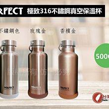 [滿兩支免運] 台灣製 PERFECT 極致316不鏽鋼真空保溫瓶/單車壺 500cc 保溫杯 水壺 水瓶