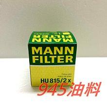 945油料 公司貨 MANN 機油芯 HU815/2X BMW E46 316ti 318ti 318i 318Ci