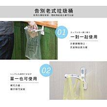 可超商【居家大師】無痕可收合多功能掛架2入組(門背式+吸盤式) 掛勾 衣架 塑膠袋架 雨衣架 垃圾袋架 ST054