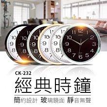 【傻瓜批發】(CK-232)經典時鐘 12吋30cm超靜音掃描機芯 滑動式走針掛鐘 客廳計時器 板橋現貨