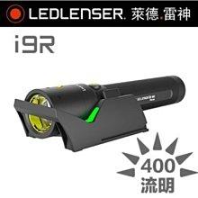 【LED Lifeway】德國LED LENSER i9R (公司貨) 工業級遠近調焦手電筒 (1*專用電池)