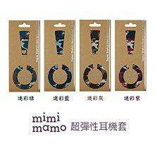 【音樂趨勢】mimimamo 日本原裝進口 超彈性耳機保護套 耳罩式耳機保護 原廠正品 L號 (新色到貨)