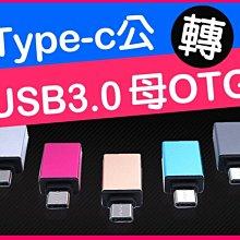 【傻瓜批發】(J05)鋁合金USB3.0母轉Type-C公otg轉接頭USB3.1轉換頭 平板電腦手機充電傳輸 板橋現貨