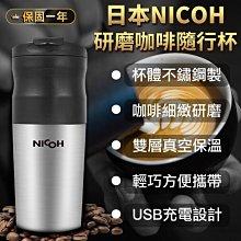 【日本NICOH研磨咖啡隨行杯】咖啡杯 研磨咖啡杯 隨行杯 研磨機 咖啡機 磨豆機【AB275】