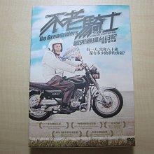雙碟珍藏版 DVD+精采劇照筆記本/不老騎士:歐兜邁環台日記