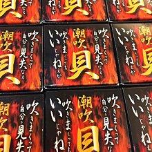 日本原裝進口 潮吹貝(女性用) -日本NPG 女性潤滑液 潮吹貝 按摩潤滑液 另有KY潤滑 威而柔