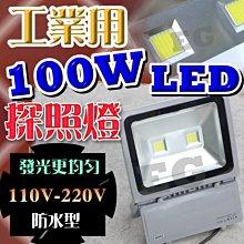 缺 保固一年 工業用防水型100W LED 照明燈 探照燈 泛光燈 投射燈 取代1000瓦鎢絲燈 全電壓 戶外