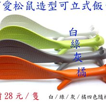 H-15【supergo】【一口價28元/支】可愛松鼠造型可立式飯勺/飯匙(白/綠/灰/橘 可挑)