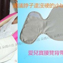 愛兒寶aiebao雙肩腰凳背帶專用護頸墊 護頭墊 保護寶寶頸椎 3個月以下寶寶必備